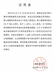 信用系统(海南气象台龙卷风)_20171212154110