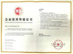 中国软件企业AAA证书业