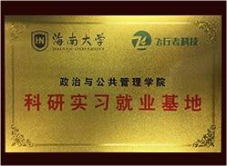 海南大学校企合作