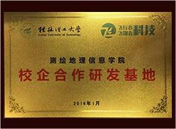 桂林理工大学校企合作
